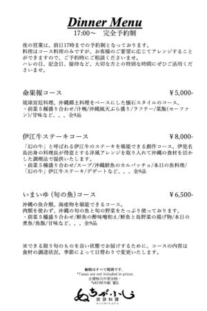 ディナー04(案内)