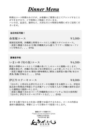ディナー05(案内)