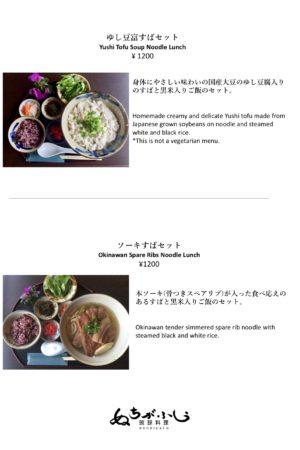 LunchMenu3