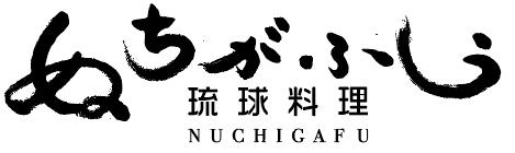 琉球料理 ぬちがふぅ命果報