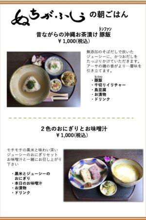morning_menu1