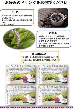 morning_menu2